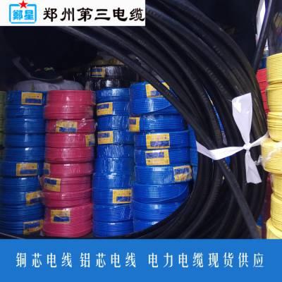 郑州第三电线厂,郑州第三厂电缆厂,郑星电缆厂家电话