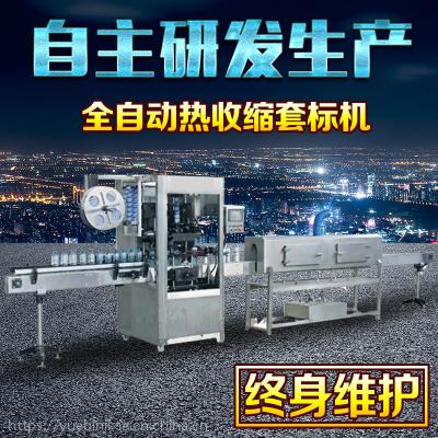 全自动热收缩膜套标机。适用瓶装物桶装物上方套标热收缩。高速