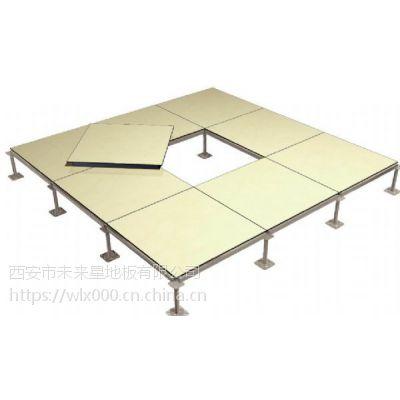 西安架空地板厂家 国标全钢防静电地板 未来星无边防静电地板价格