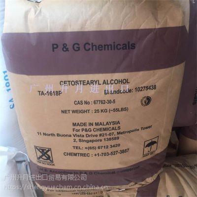 江苏脂肪醇用途品牌厂家,宝洁十八醇十六醇原装进口总代