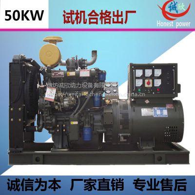 50KW诚欣动力发电机组工厂备用 启动电流大 可配自动化 现货供应