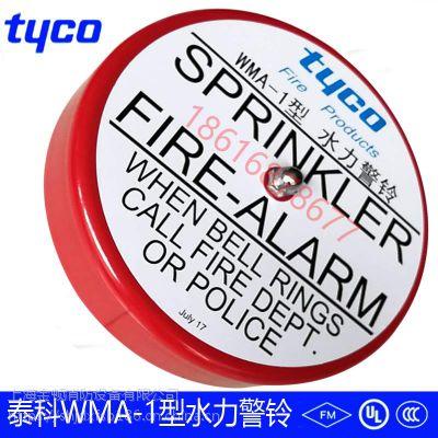 水力警铃泰科消防水力警铃TYCO消防警铃FM认证水力警铃WMA-1消防警铃