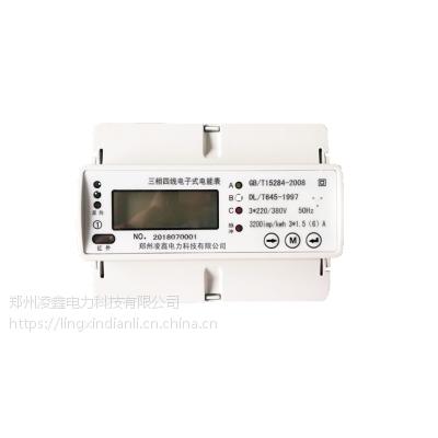 供应凌鑫DDSD1352,DTSD1352导轨式电能表