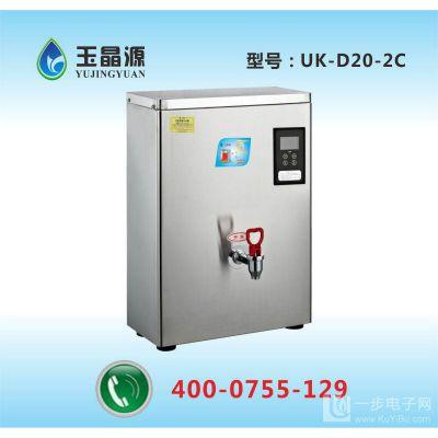玉晶源UK-D20-2C开水器厂家直销|单位30人用可壁挂开水器
