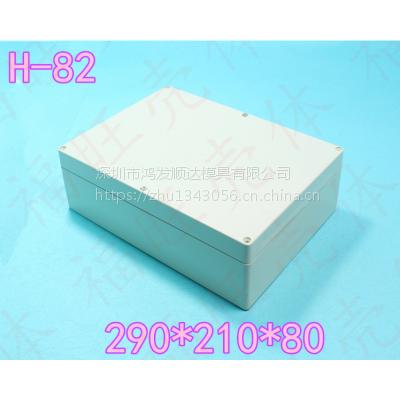 室外防水盒防水盒290*210*80