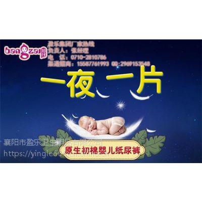 母婴加盟、盈乐卫生用品、京东母婴加盟