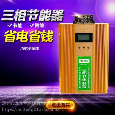 电机节电器 三相电工业省电器 300kw节能节电设备生产厂家