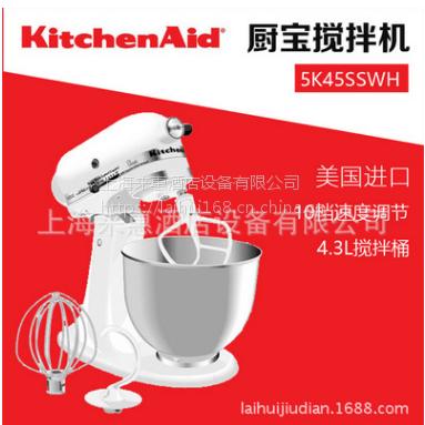 美国厨宝KitchenAid 5KPM5RED 4.8L 升降式厨师机,厨宝搅拌机