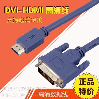晶华品牌HDMI转DVI高清线1.5米 无氧铜线芯 电脑电视连接线定做