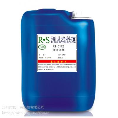RS-6112 金封闭剂 PCB FBC金面保护 镀金保护剂 超长抗盐雾不影响焊接性能