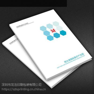 深圳期刊杂志 画册印刷厂家 铜板纸宣传册说明书彩页传单设计印刷