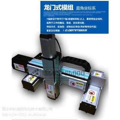 供应长润自动化直角坐标系模组机器人龙门式