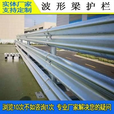 广州交通防护隔离护栏定做 深圳公路防护栏 波形护栏现货
