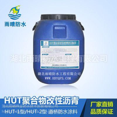 HUT-1型改性沥青防水涂料良好的延展性能高防护