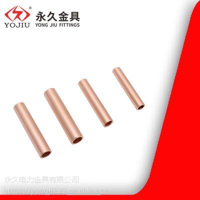 堵油式铜连接管GT-50平方 电缆连接管 永久金具