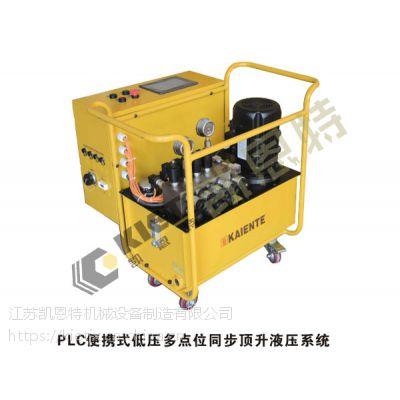 江苏凯恩特大量供应高品质的PLC多点交替顶升液压控制系统