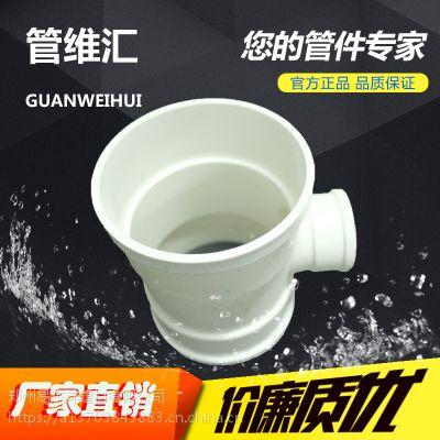厂家直销管维汇PVC管件异径三通110*75家装工程专用管件
