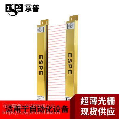 意普安全光栅光幕EB15超薄型光电6个点20间距 红外线保护器 广泛用于各非标自动化设备