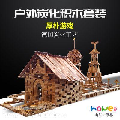 【碳化积木】山东厚朴幼儿园户外木质玩具儿童大型搭建积木可定制
