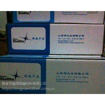 上海司太立Nistelle C钴基堆焊电焊条1.0/1.2/1.6mm