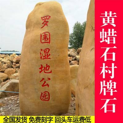 园林置石选石及布局的方法 园林置石黄蜡石案例