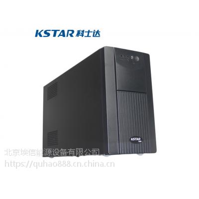 UPS电源蓄电池销售价格YDC9320H科士达电源支持安装