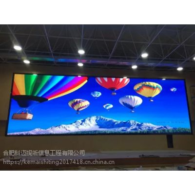 机关单位、医院医疗室内LED全彩显示屏、合肥科迈视听