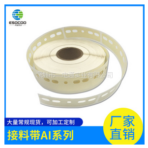深圳一电通实业专业生产AI三孔牛皮纸 接料带 插件机器专用接料带