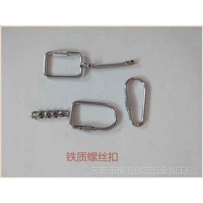 广东线形铁质螺丝扣|线形铁质螺丝扣