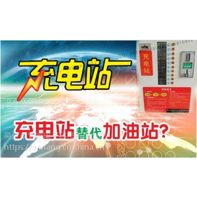 供应十路投币充电器 小区充电小区电动车充电