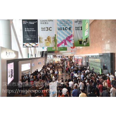 2017年香港礼品及赠品展览会