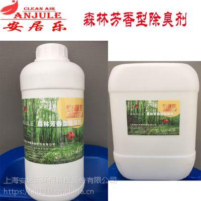 供应安居乐喷漆除味剂 有机物吸收分解