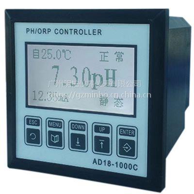 MB-PH2.0控制器 PH/ORP酸碱度变送器厂家直销 广东明柏在线分析仪