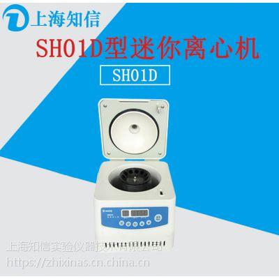 上海知信 SH01D迷你离心机 标配1