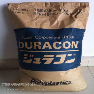 高刚性POM/日本宝理/TR-20 低翘曲性 注塑级 聚甲醛