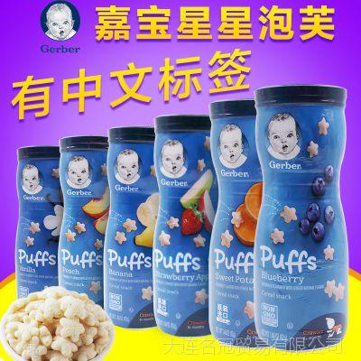 美国进口gerber嘉宝星星泡芙米饼儿童零食品42g6种口味