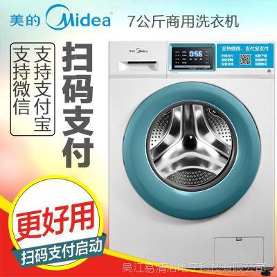 Midea/美的MG70V30WX 扫码支付全自动滚筒洗衣机 投币洗衣机厂家