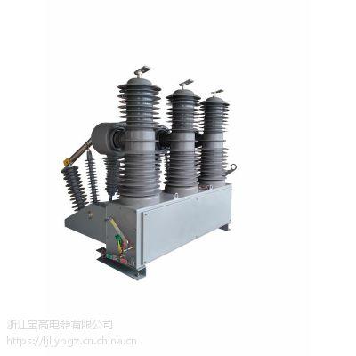 高压真空断路器ZW32-40.5