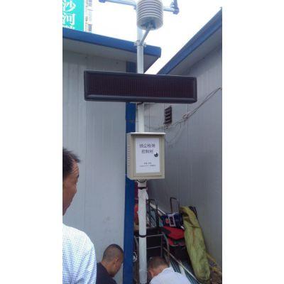 乌鲁木齐扬尘噪声检测系统