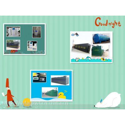 潍坊百灵环保供遵义一体化污水处理设备BL-15 不忘初衷为蓝天白云