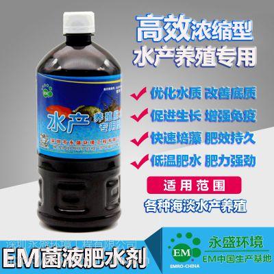 em菌液肥水鱼虾蟹促进生长优化水质乳酸菌营养水产养殖增强免疫