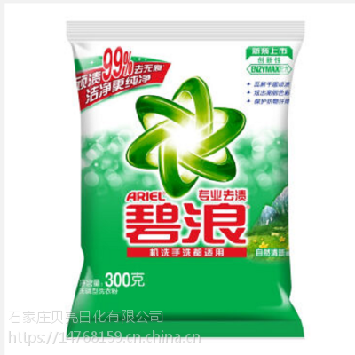 碧浪洗衣粉1.7kg低粘速溶生产厂家
