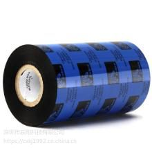 斑马碳带 斑马树脂碳带 斑马碳带厂家 PET/消银龙标签色带 110*300