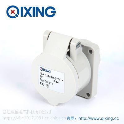 厂家直销QIXING启星QX611 16A 3芯 IP44 低压工业插座