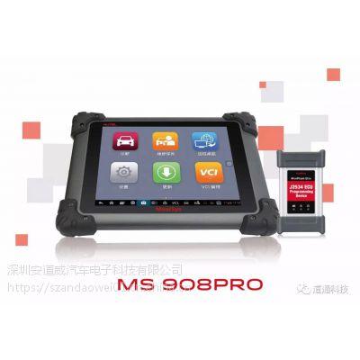 供应 道通MS908SPRO检测仪 大众刷隐藏宝马编程电脑 厂家正版