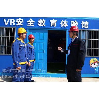 郑州VR安全教育体验|VR医疗|VR旅游
