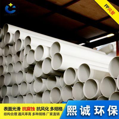 熙诚 PP风管 抗紫外线风管 塑料通风管道 耐酸碱抗腐蚀通风管道