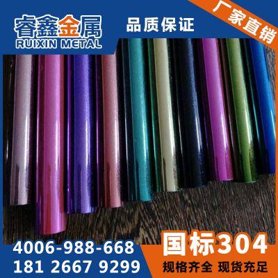 304不锈钢彩色管 不锈钢圆管加工激光切割有孔圆管无毛刺