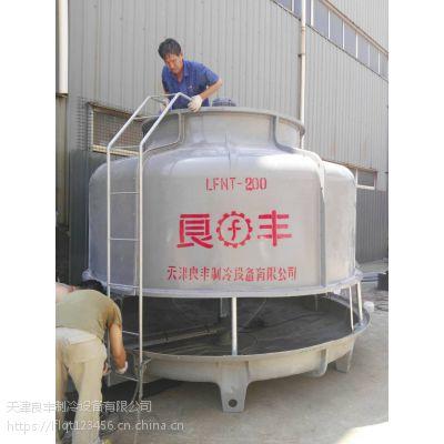 高品质的循环水冷却塔厂家-天津良丰制冷设备有限公司