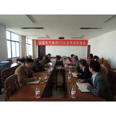 安徽电气集团顺利通过CCC强制认证